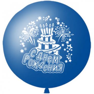 """Большой шар с гелием 1 метр """"С Днем Рождения"""" Синий"""