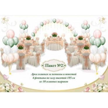 """Пакет  """"Незабываемая свадьба""""№2"""