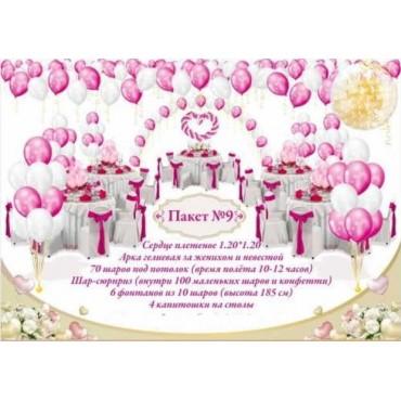"""Пакет  """"Незабываемая свадьба""""№9"""