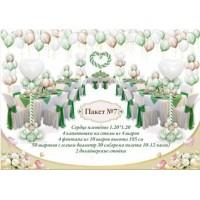 """Пакет  """"Незабываемая свадьба""""№7, , 8990 р., Пакет  """"Незабываемая свадьба""""№7, , Оформление шарами"""